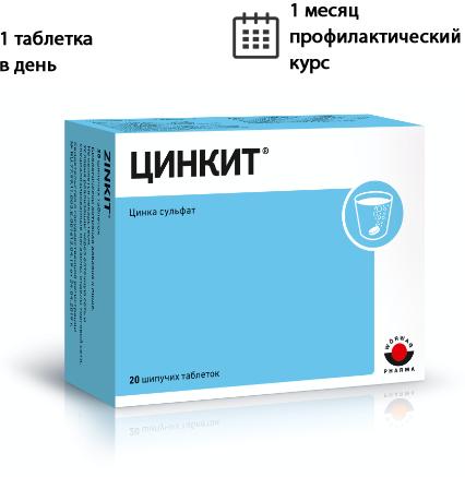 витамины цинк для простатита